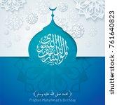 mawlid al nabi arabic... | Shutterstock .eps vector #761640823