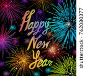 new year's greetings on the... | Shutterstock . vector #762080377