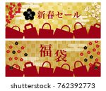 japanese new year sale vector... | Shutterstock .eps vector #762392773