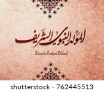 arabic and islamic calligraphy... | Shutterstock .eps vector #762445513