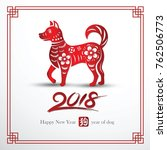 chinese calligraphy 2018 year... | Shutterstock .eps vector #762506773