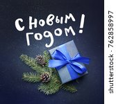 christmas gift with blue ribbon ... | Shutterstock . vector #762858997