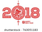 2018 chinese new year greeting... | Shutterstock .eps vector #763051183