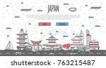 japanese skyline with national... | Shutterstock .eps vector #763215487