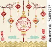 chinese new year 2018 vector... | Shutterstock .eps vector #763595797