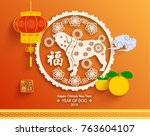 chinese new year 2018 year of... | Shutterstock .eps vector #763604107