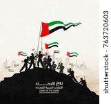 martyr's day memory in november ... | Shutterstock .eps vector #763720603