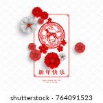 2018 chinese new year paper... | Shutterstock .eps vector #764091523