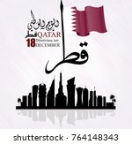 qatar national day  qatar... | Shutterstock .eps vector #764148343