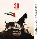 united arab emirates martyr's... | Shutterstock .eps vector #764743357