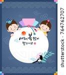'happy new year  korean text... | Shutterstock .eps vector #764762707