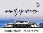 korean traditional happy new... | Shutterstock . vector #764876593