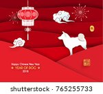 happy chinese new year 2018... | Shutterstock .eps vector #765255733