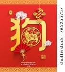 happy chinese new year 2018... | Shutterstock .eps vector #765255757