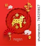 Stock vector happy chinese new year year of dog vector design chinese translation year of dog prosperity 765255817