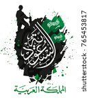 vector of kingdom of saudi... | Shutterstock .eps vector #765453817