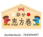 setsubun illustrations.... | Shutterstock .eps vector #765494497