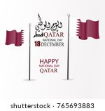 qatar national day ... | Shutterstock .eps vector #765693883
