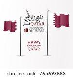 qatar national day ... | Shutterstock .eps vector #765693883