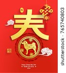 happy chinese new year 2018... | Shutterstock .eps vector #765740803