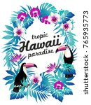 hawaiian party poster. vector... | Shutterstock .eps vector #765935773