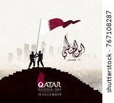 qatar national day ... | Shutterstock .eps vector #767108287