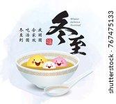 dong zhi   winter solstice... | Shutterstock .eps vector #767475133