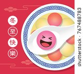 dong zhi means winter solstice... | Shutterstock .eps vector #767488783