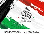illustration uae flag  emirates ... | Shutterstock .eps vector #767595667
