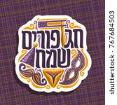 vector logo for happy purim ... | Shutterstock .eps vector #767684503