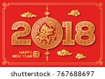 Stock vector  chinese new year greeting card paper cut emblem year of dog vector illustration hieroglyph 767688697