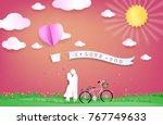 lovely young joyful couple hug... | Shutterstock .eps vector #767749633