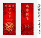 2018 chinese new year paper... | Shutterstock .eps vector #767790067