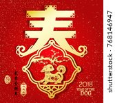 chinese year of the dog made by ... | Shutterstock .eps vector #768146947
