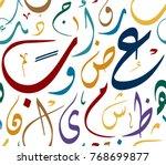 calligraphy arabic seamless... | Shutterstock .eps vector #768699877