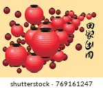 chinese new year reunion... | Shutterstock .eps vector #769161247