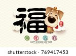 2018 chinese new year  year of... | Shutterstock .eps vector #769417453