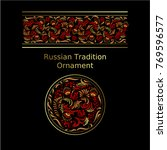 traditional russian ornament... | Shutterstock .eps vector #769596577