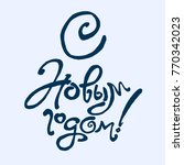 handmade cyrillic font. happy... | Shutterstock .eps vector #770342023