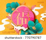 chinese new year poster ... | Shutterstock .eps vector #770790787