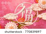 elegant chinese new year design ... | Shutterstock .eps vector #770839897
