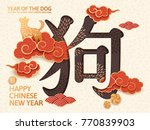Stock vector chinese new year design dog and prosperous in chinese word with clouds and dog in paper art style 770839903