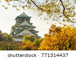 osaka castle landmark in autumn ... | Shutterstock . vector #771314437