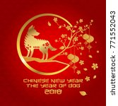chinese new year 2018 dog year... | Shutterstock .eps vector #771552043