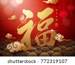 gorgeous fortune chinese... | Shutterstock .eps vector #772319107