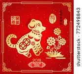 year of the dog  chinese zodiac ...   Shutterstock .eps vector #772498843