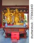 wuzhen  china   june 24  2016 ... | Shutterstock . vector #773061643