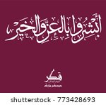 national day of qatar. 18th... | Shutterstock .eps vector #773428693