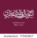 national day of qatar. 18th... | Shutterstock .eps vector #773433817