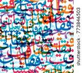 arabic background theme | Shutterstock .eps vector #773846503